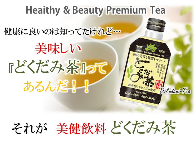 """健康に良いのは知ってたけれど……""""美味しい""""どくだみ茶ってあるんだ!〜美健飲料どくだみ茶〜"""