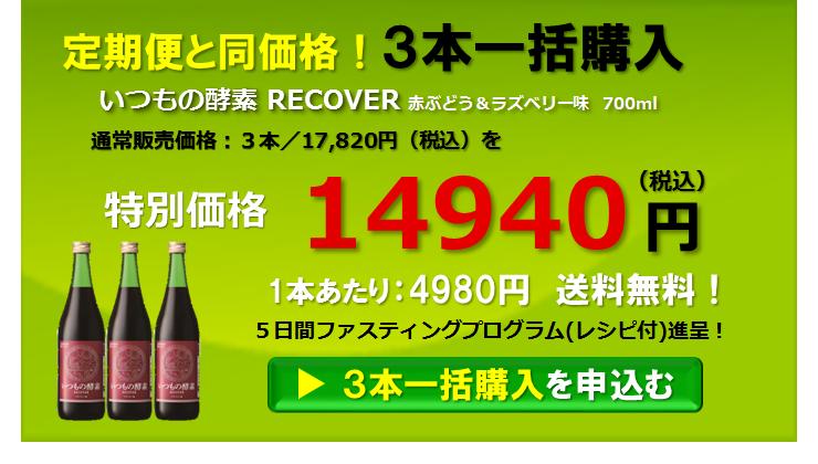 定期便と同価格 3本一括購入 いつもの酵素RECOVER 赤ぶどう&ラズベリー味 700ml